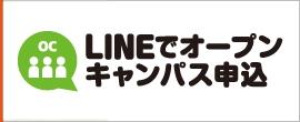 LINEでオープンキャンパス申込
