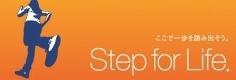 ここで一歩を踏み出そう。Step for Life.