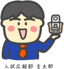 入試広報部 言太郎です。