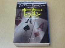 ジェフリー・ディーヴァー著の「ポーカー・レッスン」