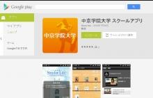 中京学院大学スクールアプリ