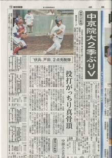 岐阜新聞 5月17日 朝刊19頁