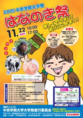 中京学院大学瑞浪キャンパス大学祭「はなのき祭」