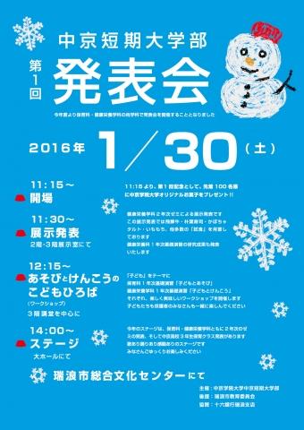 中京短期大学部発表会