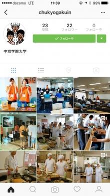 中京学院大学公式Instagram