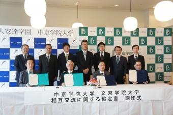 文京学院大学と相互交流に関する協定の調印式
