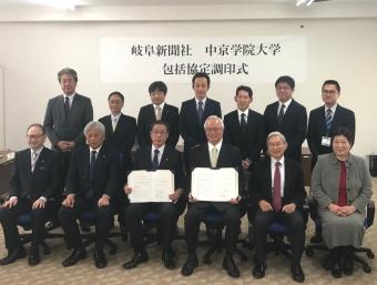 岐阜新聞社との包括連携協定調印式