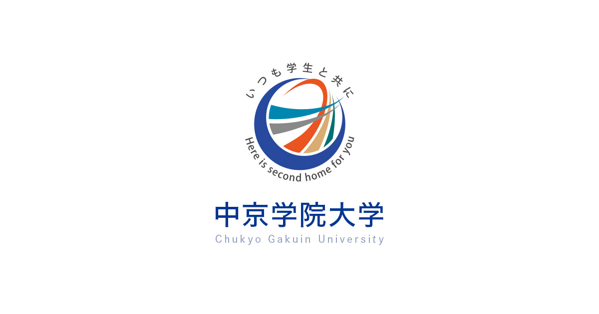 中京 学院 大学 中京 高校